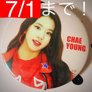 TWICE チェヨン 缶バッジ(K-POP/アジア)