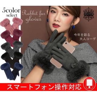 スマホ 操作 対応 最高級 ラビットファー使用 リボン付き 暖かい レイヤード (手袋)