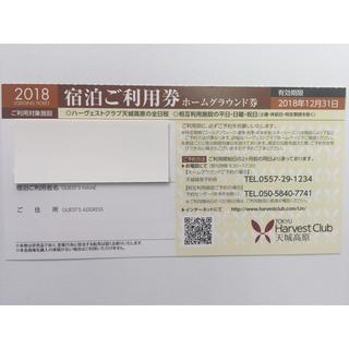 東急ハーヴェスト 宿泊ご利用券 ホームグラウンド券(宿泊券)