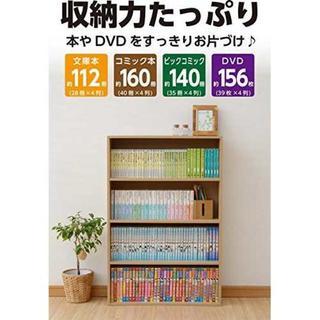 大人気♪ 文庫本 収納 本棚カラーボックス ダークブラウン♡(本収納)