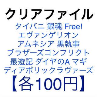 ❷【各100円】  クリアファイル