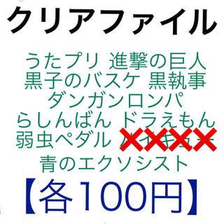 ❸【各100円】 クリアファイル