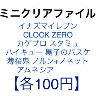❶【各100円】 ミニクリアファイル