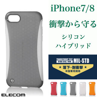 エレコム(ELECOM)の★iPhone7/8 衝撃吸収【ブラック】 ZEROSHOCKハイブリッドケース(iPhoneケース)