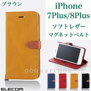 エレコム(ELECOM)の★iPhone7Plus/8Plus マグネットベルト 【ブラウン】 カバー(iPhoneケース)