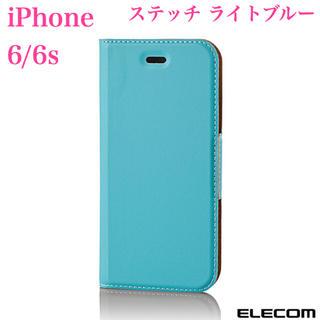 エレコム(ELECOM)のiPhone6/6s 超軽量 ステッチタイプ【ライトブルー】 手帳型カバー(iPhoneケース)