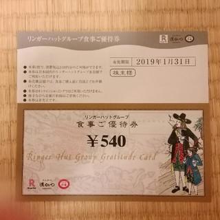 リンガーハット(リンガーハット)のリンガーハット 株主優待券 540円×2=1080円 有効期限2019.1.31(レストラン/食事券)