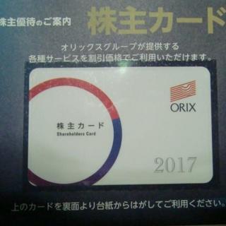 【ユニバーサルポートホテル】 他の施設で割引  オリックスの株主割引カード (宿泊券)
