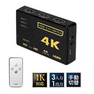 ◎◎HDMI切替器 分配器 3入力1出力 HDMI セレクター(映像用ケーブル)