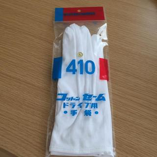 (( 未使用 )) コットンセーム 手袋(手袋)
