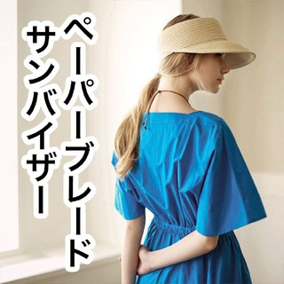 【新品】 ブレード サンバイザー 麦わら 帽子 日焼け予防(その他)