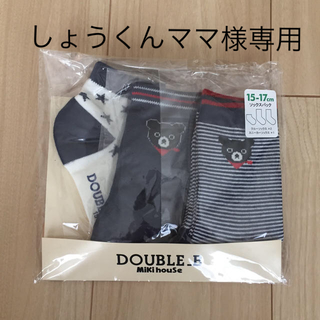 ダブルビー(DOUBLE.B)の未使用 ダブルビー 靴下 3足(靴下/タイツ)