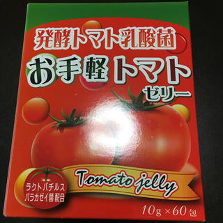 発酵トマト 乳酸菌 お手軽トマトゼリー(その他)