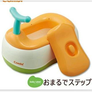 トイレトレーニングに☆コンビおまるでステップ(ベビーおまる)