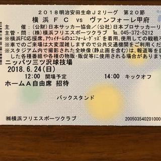 サッカー J2リーグ  横浜FC vs ヴァンフォーレ甲府 A自由席 ペア(サッカー)