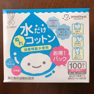 【新品】水だけぬれコットン 160枚(その他)