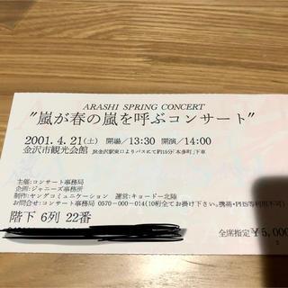 アラシ(嵐)の嵐デビューコンサートチケット半券(アイドルグッズ)