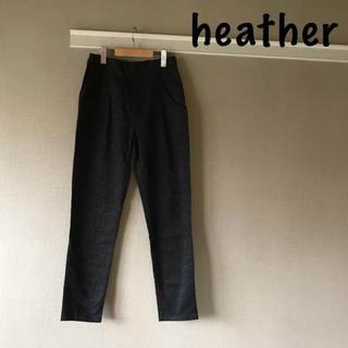 ヘザー(heather)の美品heatherパンツヘザー(カジュアルパンツ)