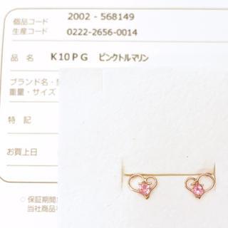 エステルドバルローズ(ESTELLE DE VALROSE)の【新品】K10PGピンクトルマリンピアス(ピアス)