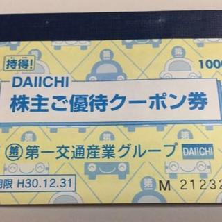 第一交通産業 株主優待クーポン券 1000円分 (その他)