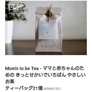 ルピシア(LUPICIA)のコノハト茶葉店●ママと赤ちゃんのためのきっと世界で一番優しいお茶 ハーブティ紅茶(その他)