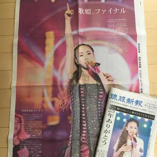 安室奈美恵 琉球新報(印刷物)