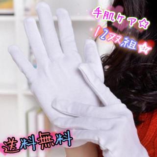 送料込☆手袋 綿 コットン100% 12双組 手肌ケアで潤い保つ♪(手袋)