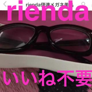 リエンダ(rienda)の rienda伊達メガネ美品(サングラス/メガネ)