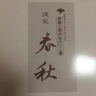 淡交 おけいこ着 裏千家(セット/コーデ)