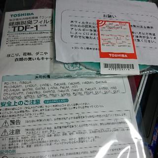 トウシバ(東芝)のあっくん様専用東芝 衣類乾燥機のフィルター(衣類乾燥機)