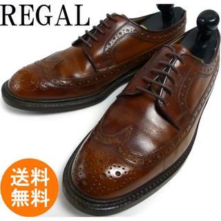 REGAL リーガル/インペリアルグレードウイングチップシューズ26.5~27(ドレス/ビジネス)
