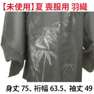 値下げ3580→2580【未使用】夏 喪服 用 羽織 KK25★(着物)