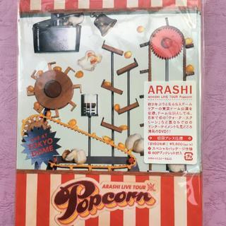 嵐 DVD popcorn(ポップコーン) 初回プレス仕様(ミュージック)