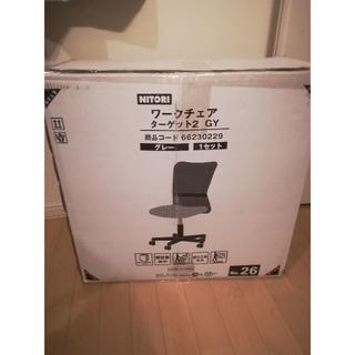 新品未使用 ニトリ ワークチェア グレー デスクチェア いす 椅子(デスクチェア)
