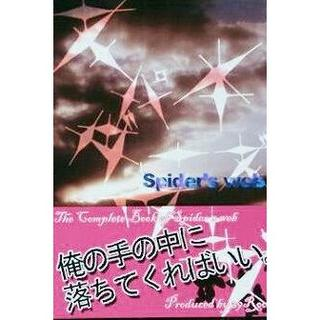 ■再録本■仁亀■Spider's web 完全版■サクロック■(その他)