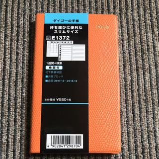 ダイゴー手帳 アポイント 2018年 1月始まり ウィークリー レフト オレンジ(カレンダー/スケジュール)