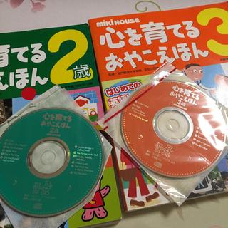 mikihouse - ミキハウス♡心を育てるおやこえほん♡2歳・3歳