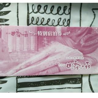 宿泊招待券 ニセコ昆布温泉 ホテル甘露の森 ペア宿泊券 一泊二食付き(宿泊券)