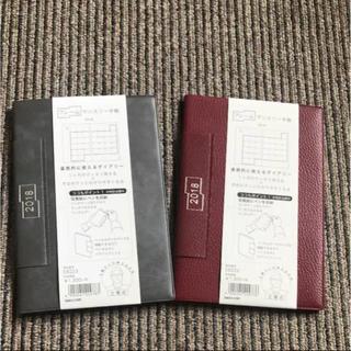 2冊セット ダイゴー 土橋正氏監修 フレームマンスリー手帳 E8223(カレンダー/スケジュール)