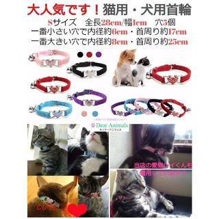 猫首輪 犬首輪 猫用首輪 犬用首輪  お得な5色5本セット♪ 新品未使用品♪(猫)