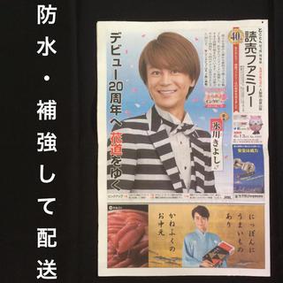 読売ファミリー 読売新聞 氷川きよし(印刷物)