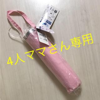 折りたたみ傘 ピンク 55㎝(傘)