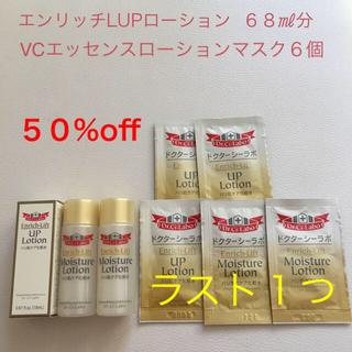 ドクターシーラボ(Dr.Ci Labo)のUP  LOTION     ハリ肌ケア化粧水(化粧水 / ローション)