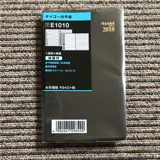 ダイゴー 手帳 アポイント 2018年 1月始まり ウィークリー レフト 黒(カレンダー/スケジュール)