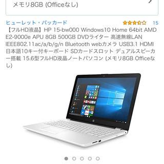 ヒューレットパッカード(HP)のノートpc (バック付き)新品未開封品(値下げ可)(ノートPC)