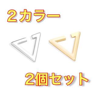2個セット イヤーカフ フェイクピアス  2カラー 三角形(イヤーカフ)