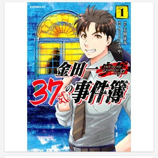 コウダンシャ(講談社)の金田一37歳の事件簿  (少年漫画)
