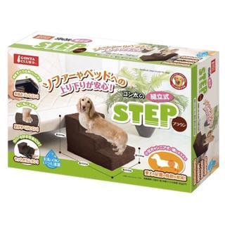 ペット用組立式ステップ(犬)