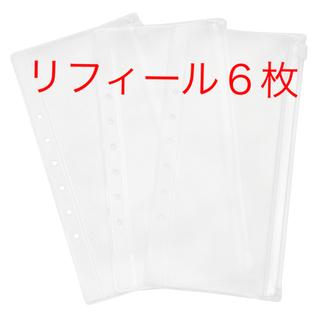 MUJI (無印良品) - 無印 パスポートケース 家計簿 リフィール リフィル クリアポケット 6枚セット