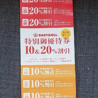 BABY DOLL 特別御優待券
